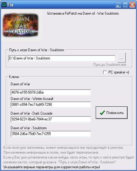 Кряк warhammer soulstorm-Русификатор Warhammer 40 000 Soulstorm Кряки и клю